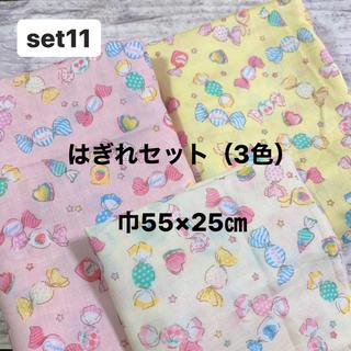 ダブルガーゼ 生地 はぎれセット(3色)スイーツキャンディ 巾54×25㎝(生地/糸)