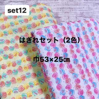 ダブルガーゼ 生地 はぎれセット(2色)スイーツマカロン 巾53×25㎝(生地/糸)