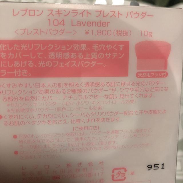 REVLON(レブロン)のレブロン スキンライト プレスト パウダー 104 ラベンダー(10g) コスメ/美容のベースメイク/化粧品(フェイスパウダー)の商品写真