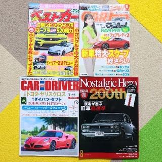 車雑誌4冊セット(車/バイク)