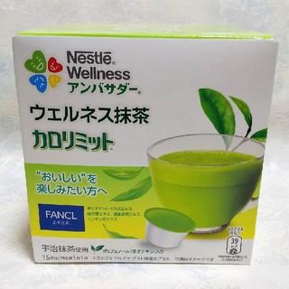 ファンケル(FANCL)の箱まま発送 ウェルネス抹茶 カロリミット 完全未開封(青汁/ケール加工食品)