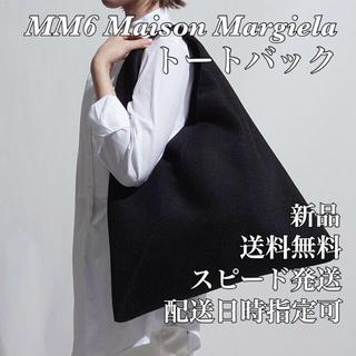 エムエムシックス(MM6)の【新品】MM6 Maison Margiela 三角トートバッグ(トートバッグ)