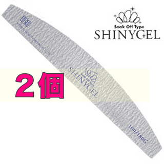 シャイニージェル(SHINY GEL)の新品 シャイニージェル SHINYGEL ゼブラファイル 100/180 2個(ネイル用品)