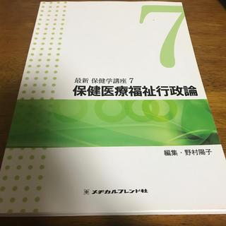 保健医療福祉行政論 第4版(健康/医学)