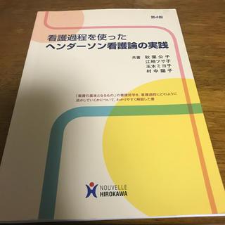 看護過程を使ったヘンダ-ソン看護論の実践 第4版(健康/医学)