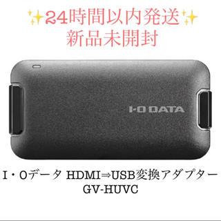 アイオーデータ(IODATA)のI・Oデータ HDMI⇒USB変換アダプター GV-HUVC 新品未開封(PC周辺機器)