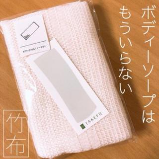 竹布ボディータオル(タオル/バス用品)