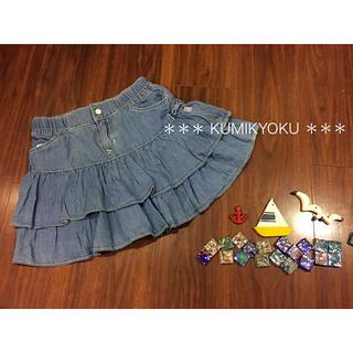 クミキョク(kumikyoku(組曲))の★ 美品 ★ KUMIKYOKU 組曲 フリルスカート M 110 120(スカート)
