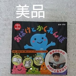 おばけとかくれんぼ(絵本/児童書)