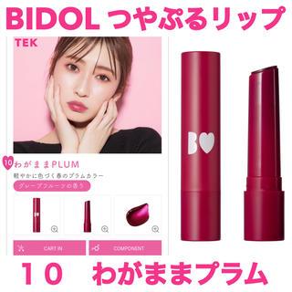 NMB48 - 新色 新品未開封 BIDOL つやぷるリップ アカリップ 10 わがままプラム