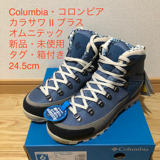コロンビア(Columbia)の【新品・未使用品】Columbiaカラサワ 2 プラスオムニテック 24.5cm(スニーカー)