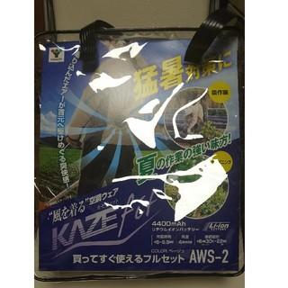 ヤマゼン(山善)の未使用、未開封 山善 空調服 AWS-2 kazefit ベージュ(その他)