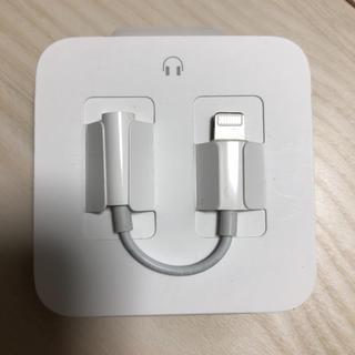 アイフォーン(iPhone)の未使用!iPhone純正 Lightning ヘッドフォンジャックアダプタ(その他)