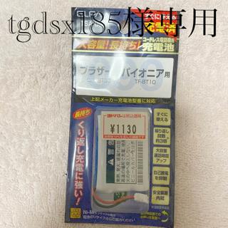 ELPA - コードレス電話充電池