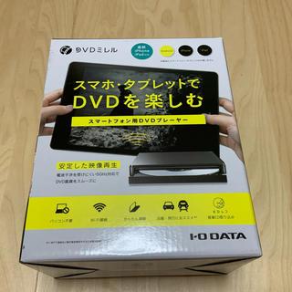 アイオーデータ(IODATA)のI・O DATA  DVDミレル DVRPーW8AI2(DVDプレーヤー)