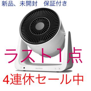 バルミューダ(BALMUDA)の値引【新品未使用 未開封】バルミューダ サーキュレーター GreenFan C2(サーキュレーター)
