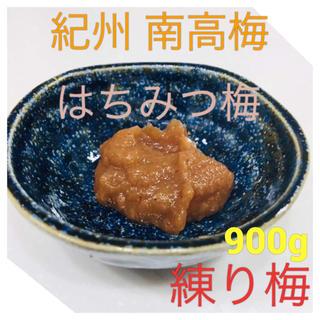 練り梅 南高梅 はちみつ梅 900グラム(漬物)