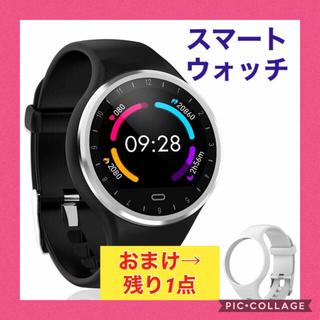 【新品未使用】多機能 スマートウォッチ 黒 白ベルトおまけ(腕時計(デジタル))