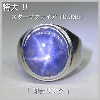 Pt900 スターサファイア 10.96ct 印台 リング(リング(指輪))