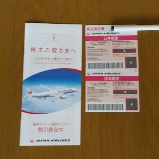 JAL(日本航空) - JAL日本航空株主優待券 2枚