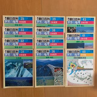 週刊朝日百科 世界の地図 31〜33号.35〜41号.43号