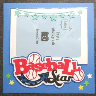現品限り☆野球少年団フォトフレームカード アルバムクラフト スクラップブッキング(カード/レター/ラッピング)