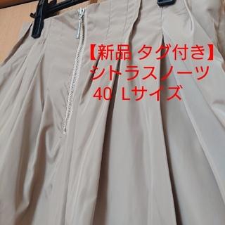 シトラスノーツ(CITRUS NOTES)の【新品 タグ付き】シトラスノーツ ベージュ スカート 40号  Lサイズ(ひざ丈スカート)