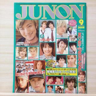 JUNON♡2008.9(その他)