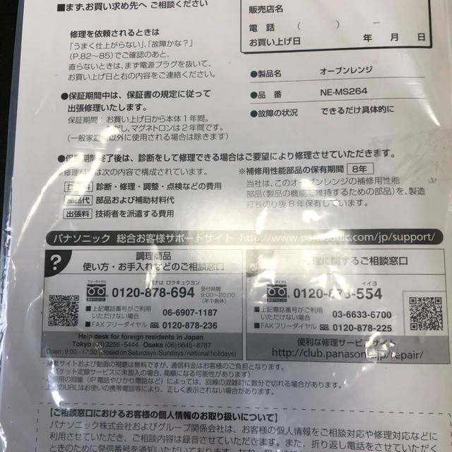 Panasonic(パナソニック)のPanasonic オーブンレンジ NE-MS264 スマホ/家電/カメラの調理家電(電子レンジ)の商品写真