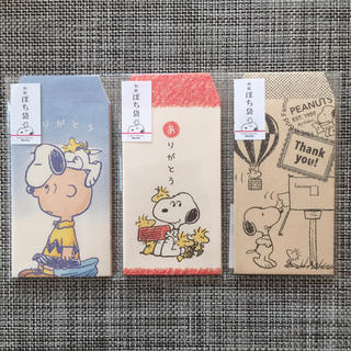 スヌーピー(SNOOPY)の定価1584円! スヌーピー メッセージぽち袋 5枚×3袋 ポチ袋 和紙(その他)