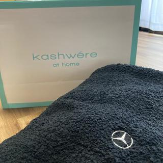 カシウエア(kashwere)のkasnware ブランケット 新品非売品 メルセデスベンツオリジナル(毛布)