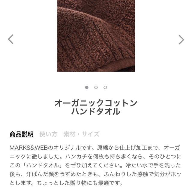 MARKS&WEB(マークスアンドウェブ)のMARKS&WEB / ハンドタオル × 2枚 インテリア/住まい/日用品の日用品/生活雑貨/旅行(タオル/バス用品)の商品写真