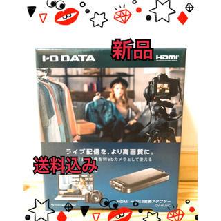 アイオーデータ(IODATA)の【新品未開封】I・Oデータ HDMI⇒USB変換アダプター GV-HUVC(PC周辺機器)