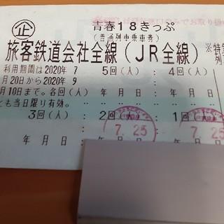 青春18 2回 8/14迄に静岡市着で要返却 3連休使用可 青春18きっぷ181(鉄道乗車券)