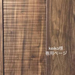 keiko様 専用ページ(ピアス)