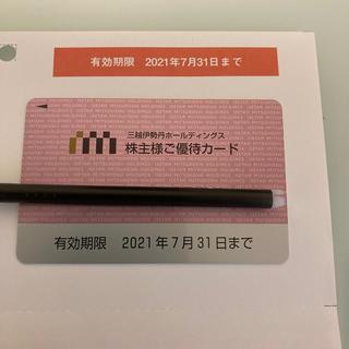 ミツコシ(三越)の三越伊勢丹 株主優待カード 限度額30万(その他)