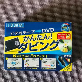 アイオーデータ(IODATA)のGV-USB ビデオキャプチャー(PC周辺機器)