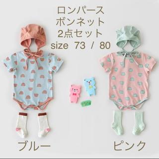 futafuta - SALE!韓国子供服!2点セット ロンパース ボンネット ルームウェア
