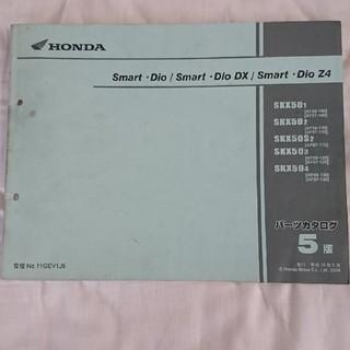 ホンダ(ホンダ)のホンダ Smart Dio Z4 SKX50 等用 パーツカタログ 第5版(カタログ/マニュアル)