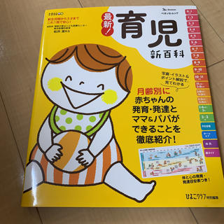 ガッケン(学研)の最新! 育児新百科(住まい/暮らし/子育て)