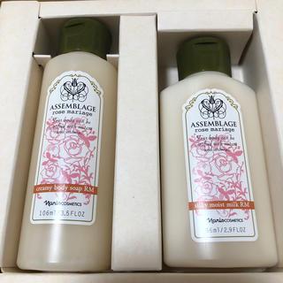 ナリスケショウヒン(ナリス化粧品)のアッサンブラージュ ボディケアBOX RM(ボディソープ/石鹸)