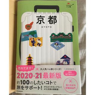 アサヒシンブンシュッパン(朝日新聞出版)の京都 ハレ旅 最新版 (地図/旅行ガイド)