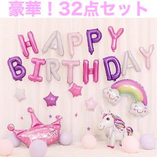 HB-03A ユニコーン バースデーバルーンセット 誕生日 飾り付け 風船 壁飾(その他)