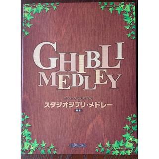 【ピアノ楽譜】スタジオジブリメドレー(ポピュラー)