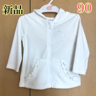 ニシマツヤ(西松屋)の【新品】長袖 UVカットパーカー 90(ジャケット/上着)