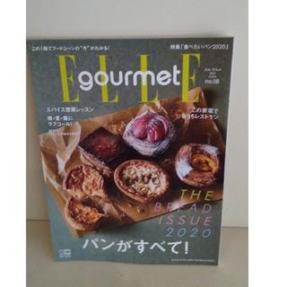 Elle Gourmet (エル・グルメ) 2020年 05月号(料理/グルメ)