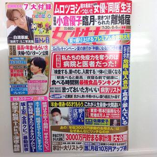 ショウガクカン(小学館)の女性セブン新品!8/6号オマケ付き♪(その他)