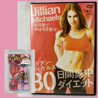 ジリアン・マイケルズの30日間集中ダイエット DVD(趣味/実用)
