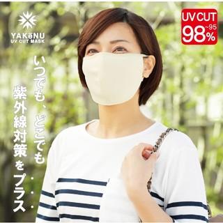 新品ヤケーヌ 紫外線対策 UVケア 美白 美肌 UVカット日焼け止め 二色セット(ランニング/ジョギング)
