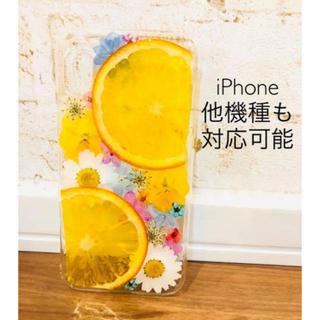 ハンドメイド iPhoneケース スマホケース 押し花 押しフルーツ(スマホケース)